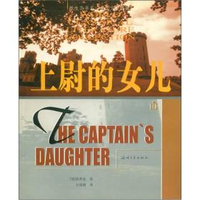 纸生态书系·外国文学典藏:上尉的女儿