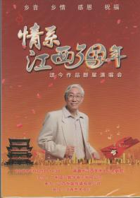 情系江西30年颂今作品群星演唱会——(双碟DVD盒装)