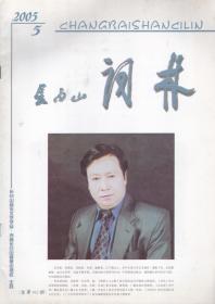 长白山词林[2005年第5期,总第142期]