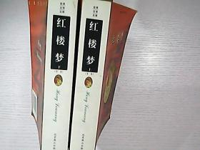 红楼梦(上下)(全本·无障碍阅读本)