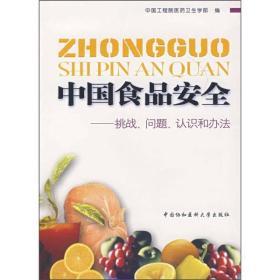 中国食品安全—挑战、问题、认识和办法