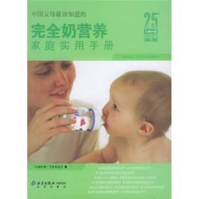 中国父母最该知道的:完全奶营养家庭实用手册