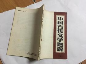 中国古代文学题解 上册..