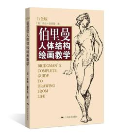 伯里曼人体结构绘画教学(白金版)