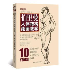 伯里曼人体结构绘画教学-全2册-最新版