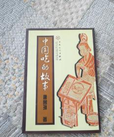 中国吃的故事