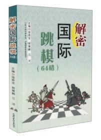 解密国际跳棋(64格)