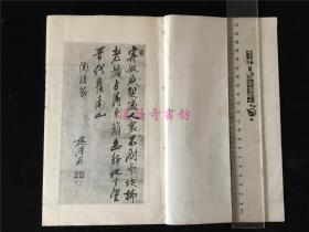 日本汉诗集《东畡先生诗存》1册全。卷前有珂罗版书画2幅。按节序类、庆吊类、时事类等编次。天头偶有铅笔字迹,疑似藤泽家藏之本。