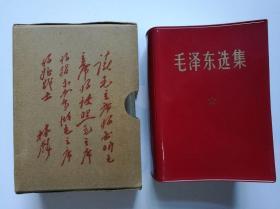《毛泽东选集》少见 一卷本  封面主席彩色戎装像 书盒林题词全 纸质 印刷极好1968年【军内发行】(64--4)