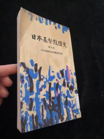 日本基督教史 普及版【日文】