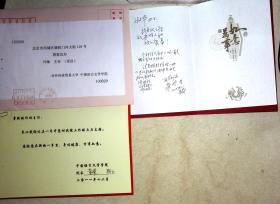MJ200200中国语言文学学院院长董瑾等贺卡7张