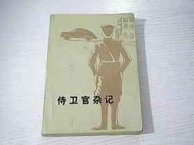侍卫官杂记