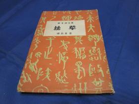 匠尤★1929年《草枕》平装全1册,夏目漱石著作,崔万秋译,上海真善美书店一版一印私藏品好。