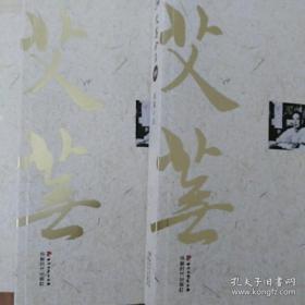 艾芜全集第11卷 平装