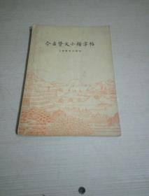 今古贤文小楷字帖(一版两印)