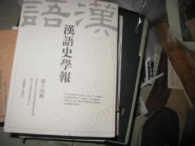 汉语史学报(第十四辑)