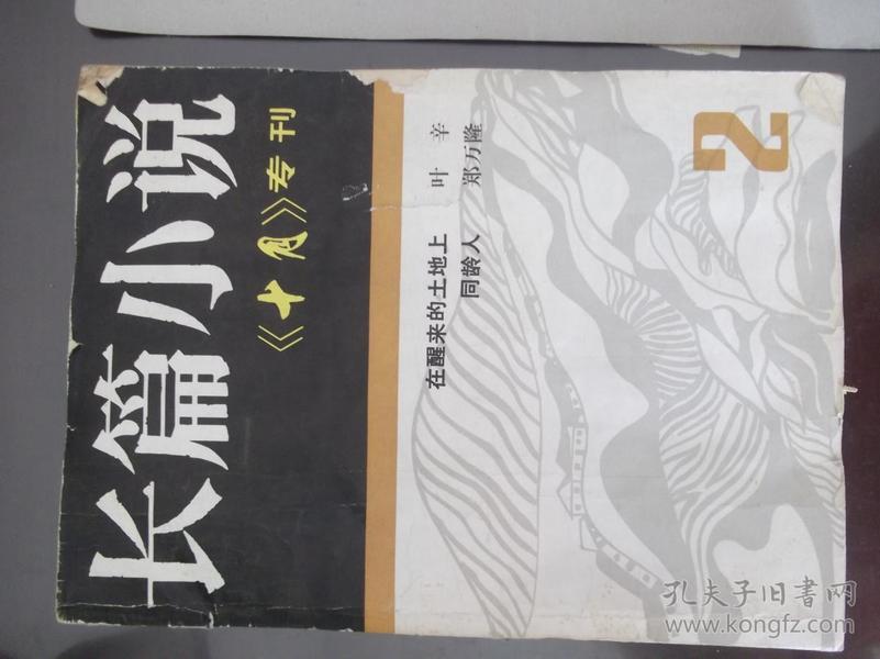 长篇小说 十月专刊  1983第2期