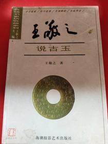 收藏名家话收藏系列    王敬之说古玉(32开品如图)