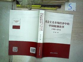 社会主义市场经济中的中国税制改革(1992-2013).**