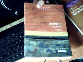 牛津通识读本:佛学概论           D7