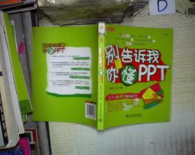 别告诉我你懂PPT;;