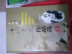 景德镇女陶艺家作品选【精装】(内有作者签名细看见图)