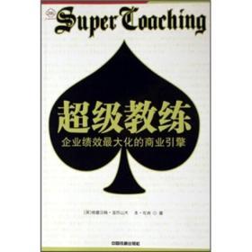 超級教練:企業績效最大化的商業引擎
