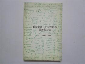 教授游泳,出发及转身技术的方法 (仅印200本)