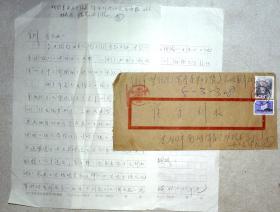 MJ200451 辽宁体育运动技术学院女子足球队尚家栋?信札2页