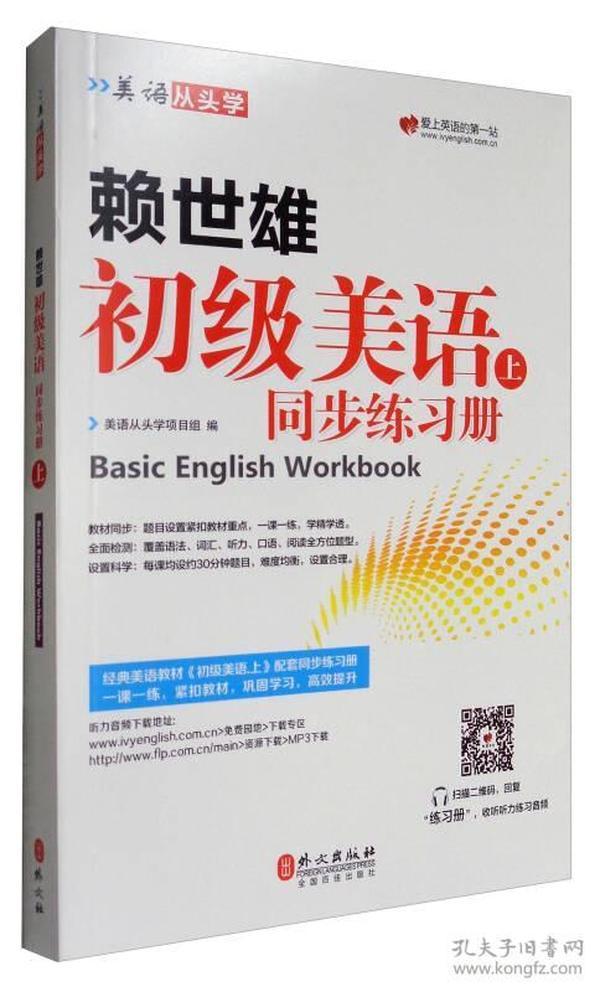 美语从头学 赖世雄初级美语(上 同步练习册)