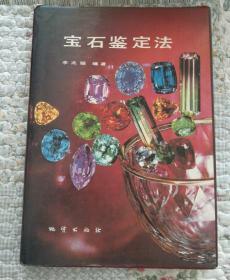 宝石鉴定法
