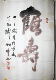 张湘华 书法 鹤寿