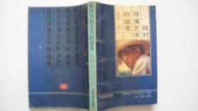 1990年电影出版社出版发行《我对导演艺术的追求》一版一印(仅印2000册)