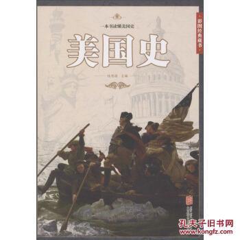 美国史(正版新书)