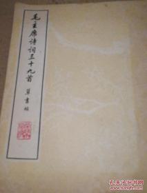 《毛主席诗词三十九首草书帖》16开 1977年11月1版1印