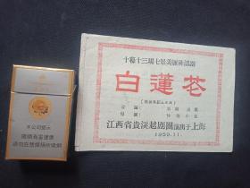 1959年江西省贵溪越剧团演出+----白莲花    美丽神话剧