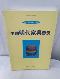 中国明代家具图录