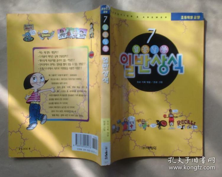 韩文原版  书名看图 16开