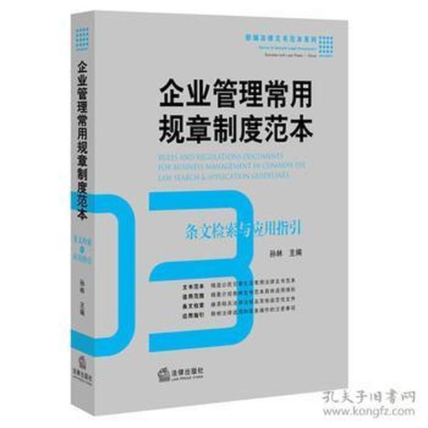 企业管理常用规章制度范本:条文检索与应用指引