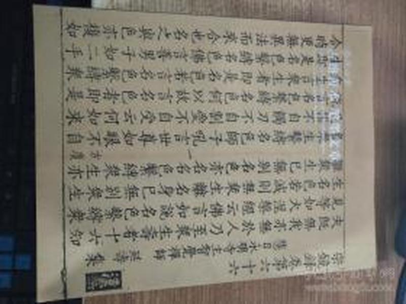 嘉德四季48期—古籍善本 笔墨文章 京121全店满88元包邮