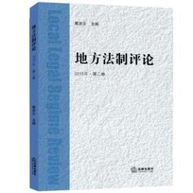 地方法制评论(2015年·第二卷)