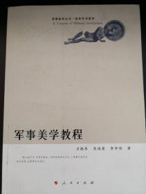 军事美学教程   军事美学丛书 战争艺术哲学
