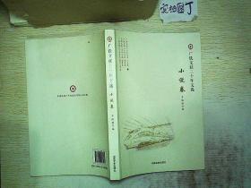 广铁文联三十年文选.小说卷