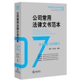 公司常用法律文书范本:条文检索与应用指引