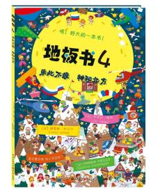 (精装绘本)青豆童书馆:地板书4--乐此不疲神秘北方