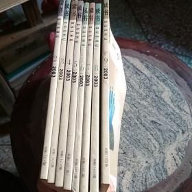 读书2003(2,3,4,5,6,7,8,9,)