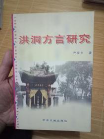 《洪洞方言研究》作者:乔全生先生.签名赠送本