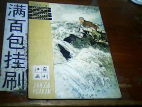 江苏画刊 1980.4