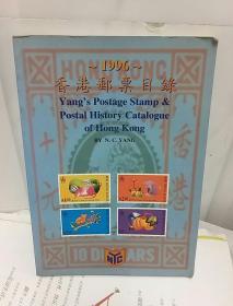 香港邮票目录1996