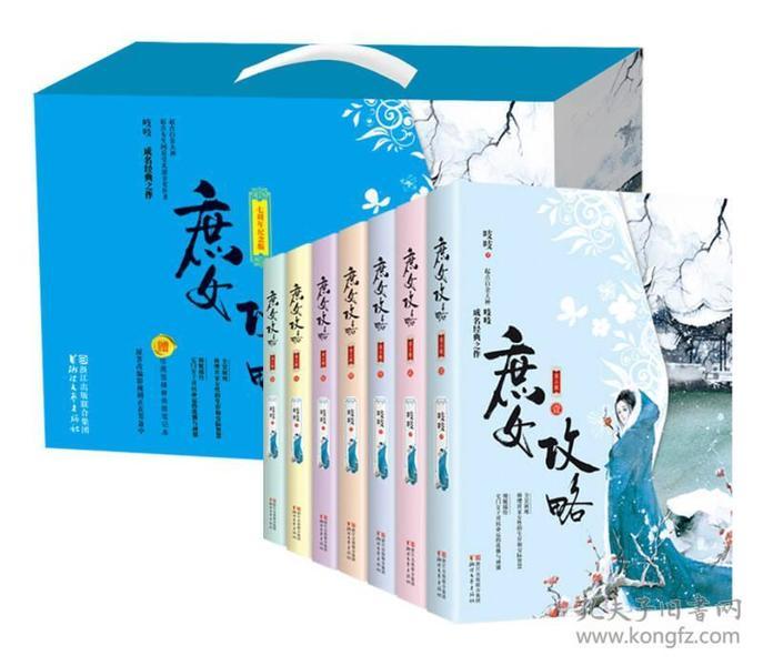 庶女攻略-(全七册)-七周年纪念版-赠珍藏版裸脊典雅笔记本
